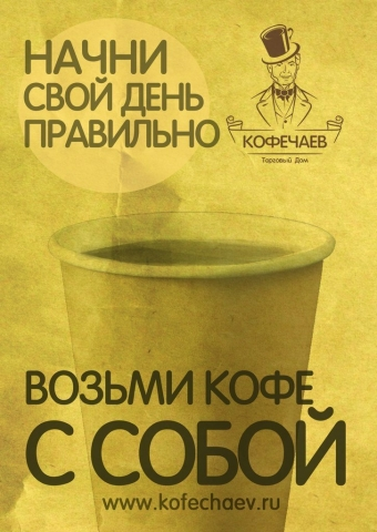 Тараццу и кофейные напитки